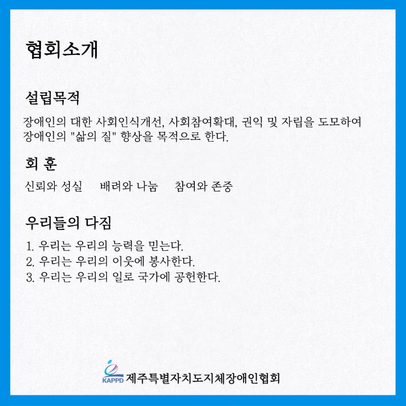 협회소개-002.png