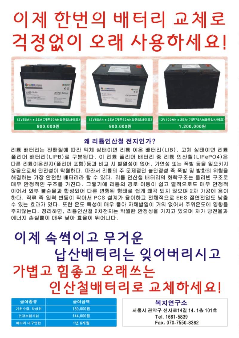 인산철배터리광고.jpg