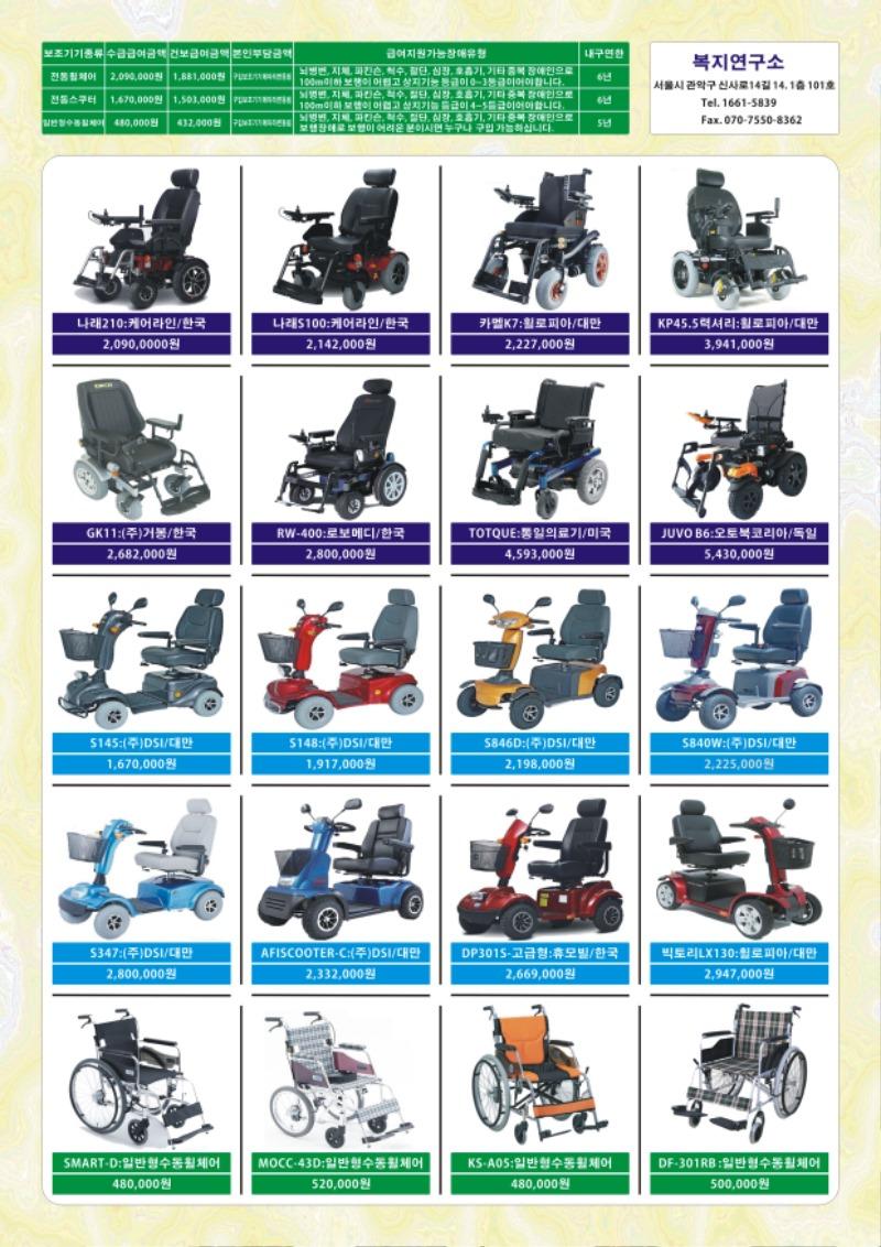장애인보조기기광고1.jpg